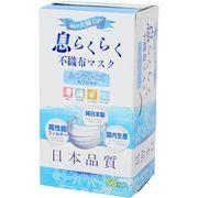 アズフィット 〈マスク〉日本品質 息らくらく不織布マスク ふつうサイズ 50枚