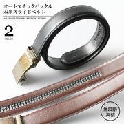 レザーベルト クリックベルト メンズ 牛革 真鍮色 オートロック 無段階調整 サイズ調整可能 大きいサイズ
