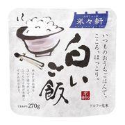 米々軒 白いご飯 52009