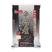 米の横綱新潟県魚沼産こしひかり 5kg(送料無料)【直送品】【NP便】