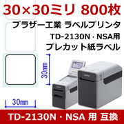 プレカット紙ラベル 30×30mm 800枚 TD-2130N・NSA用 RD-U09J1互換