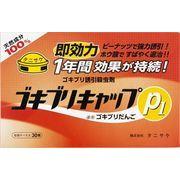 ゴキブリキャップP1(30個入) 【 タニサケ 】 【 殺虫剤・ゴキブリ 】
