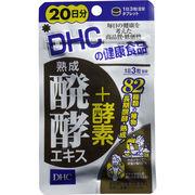 ※DHC 熟成発酵エキス+酵素 20日分 60粒入
