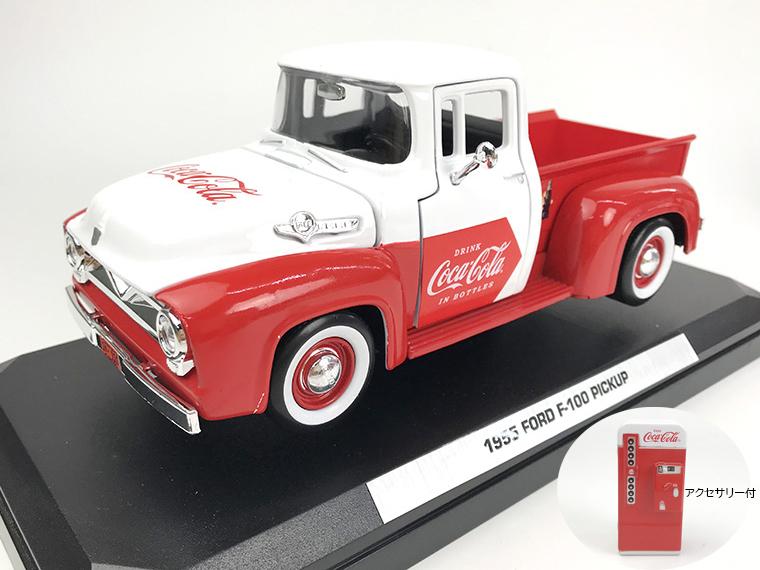 Coca-Cola フォード F-100 ピックアップ 1955 自販機アクセサリー付