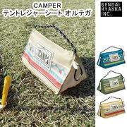 ■現代百貨■■2020SS 新作■ CAMPER テントレジャーシート オルテガ