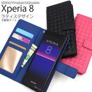 スマホケース 手帳型 Xperia 8 スマホカバー エクスペリア エイト 携帯ケース 携帯カバー おしゃれ 人気