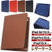iPad 10.2・iPad Air 10.5・iPad Pro 10.5インチ用レザーデザイン手帳型ケース