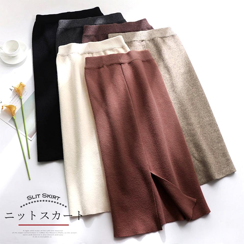 ★ニットスカート