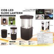 「防災グッズ」COB型LEDスライドランタン