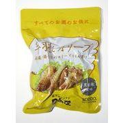 手羽とオリーブ黒胡椒風味(袋) 105g