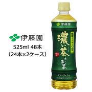 ☆伊藤園 おーいお茶 濃い茶 525ml PET×48本(24本×2ケース) 49372