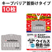 【在庫あり】 日本製 空間除菌 キープバリア/KEEP BARRIER【10枚セット】(携帯型)