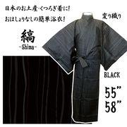 紳士浴衣/メンズ浴衣/ゆかた 彩り「縞」 黒
