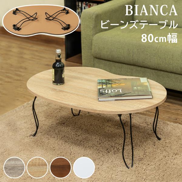 BIANCA ビーンズテーブル DBR/NA/WAL/WH