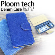 【即納】選べる2色【プルームテックデニムケース 手帳型ケース】Ploomtech