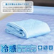 [8月24日まで特価]冷感 ニュークールアルファ 敷パッド セミダブルサイズ サックス 約120×200cm