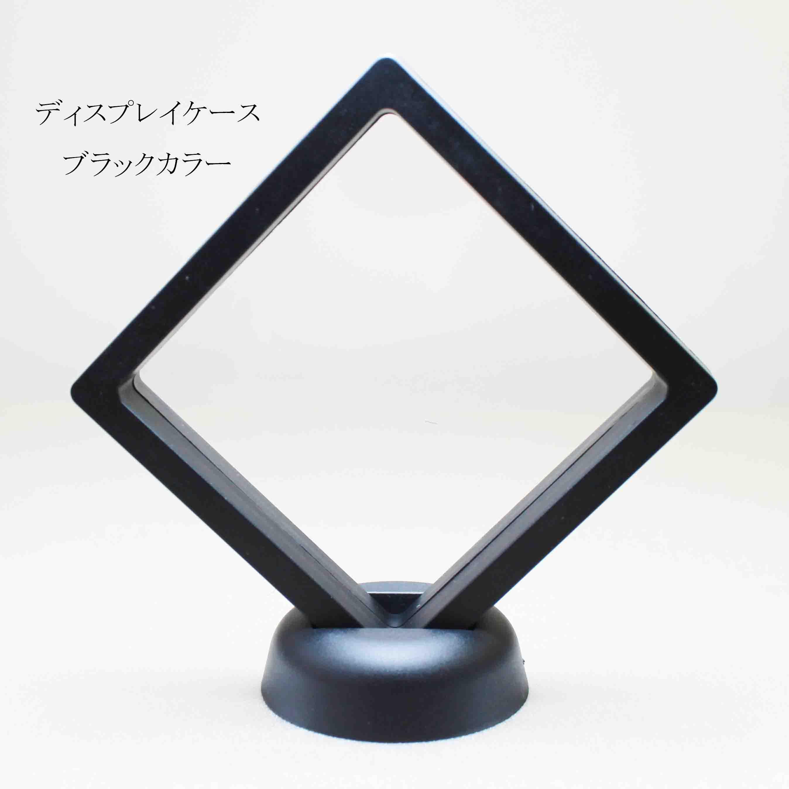 ディスプレイ ケース ブラックカラー 90×90mm 1個 品番: 9583 [9583]