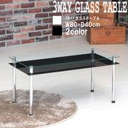 【直送可/送料無料】3WAYガラステーブル幅80/モダン/棚付き/収納/机/コンパクト