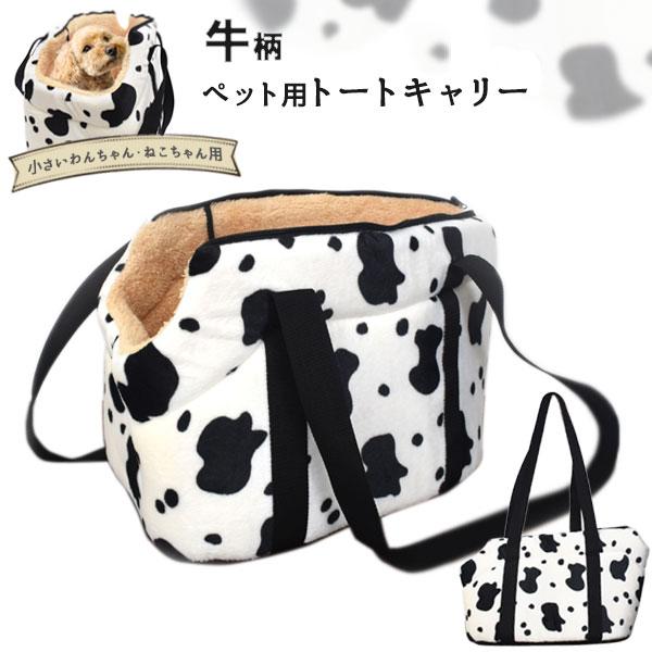 ペット キャリーバッグ 犬 猫 わんちゃん ねこちゃん 牛柄 トートバッグ バッグ 新作