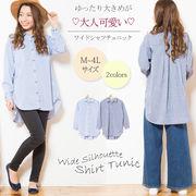 【2020春夏新作】【大きいサイズ有】シンプルワイドシャツ カットソー