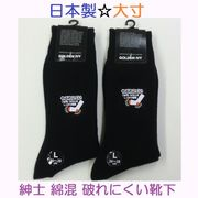 【大寸☆日本製☆年間商品】紳士 綿混 破れにくい靴下【つま先・かかと補強】
