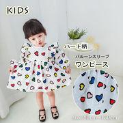 2020新作 韓国風 子供服 可愛いキッズ ワンピース フリル ドレス カラフル ハート柄 ホワイト