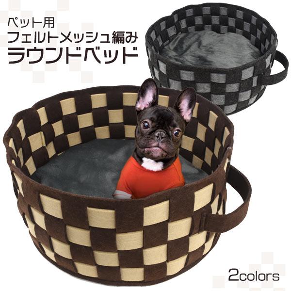 ペット用品 猫 アイテム 犬 ベッド ネコちゃん ワンちゃん ペット用フェルトメッシュ編みラウンドベッド