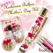 【2020母の日】ハーバリウムボールペン【母の日キット】 ドライフラワー ギフト ハーバリウムペン