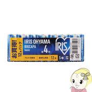 アイリスオーヤマ アルカリ 乾電池 BIGCAPA basic 単4形 12本パック LR03BB-12P