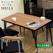 【時間指定不可】MELLA ダイニングテーブル 120×60