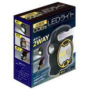 ポータブル投光器/LEDワークライト/手持ち/吊下げ/置き型/ワイド&スポットライト/便利な2WAY-ED