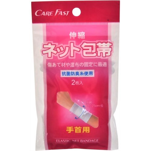 CareFast ケアフアスト ネット包帯 手首用