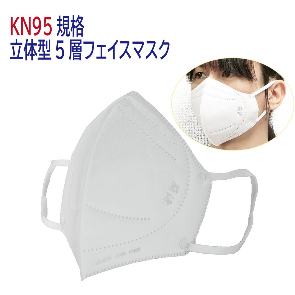 【 mask03 】 SDI KN95 立体型 5層 フェイスマスク レギュラーサイズ ★1枚★ 個包装