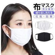 布マスク 大人用 男女兼用 大人  伸縮性 綿 花粉症マスク 洗えるマスク  マスク布マスク