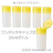 除菌アルコールにも使えるボトル25ml 5本セット 詰め替え容器