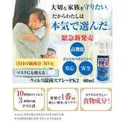 アルコールフリー ウイルス除菌スプレーPK2 60ml 携帯用