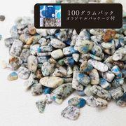 さざれ石 K2ブルー アズライト グラナイト 花崗岩 青 100gパック ストーンチップ 癒し ヒーリング