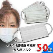 【在庫あり 即納可能】日常保護マスク(非医療用) 50枚セット コロナ・花粉症・インフルエンザ予防に