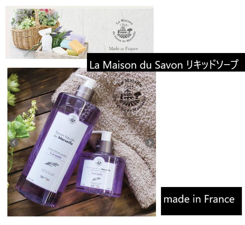 【まとめ買いも可】La Maison du Savon リキッドソープ 330ml