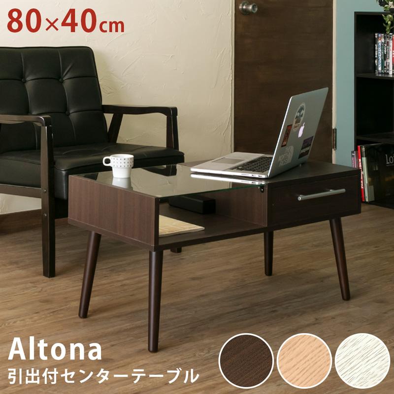 Altona 引き出し付きセンターテーブル DBR/NA/WH