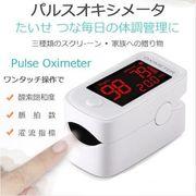 パルスオキシメーター パルスオキシアート 酸素濃度計 指先 脈拍計 見やすい表示 自動シャットダウン