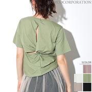 【2020春夏新作♪】TC天竺 バックツイストTシャツ