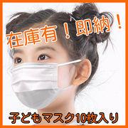☆即納☆子供用マスク 白 在庫有ります。 大阪より即納です☆ 7860042