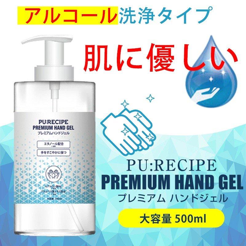 【即納】アルコール除菌 ハンドジェル エタノール アルコールハンドジェル 洗浄 除菌 大容量500ml