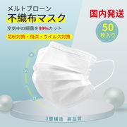 50枚入り大人用 不織布 使い捨てマスク 防塵・花粉症・ウイルス対策 日本倉庫から発送