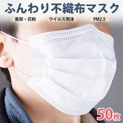 即日発送 マスク 使い捨て 50枚入り 防護 三層防護 花粉対策 防塵抗菌 不織布 ホワイト 転売禁止