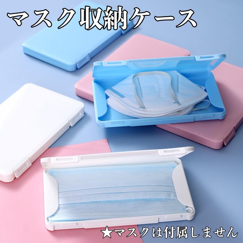 マスクケース 収納ケース ホコリガード 携帯便利 フタ付きケース
