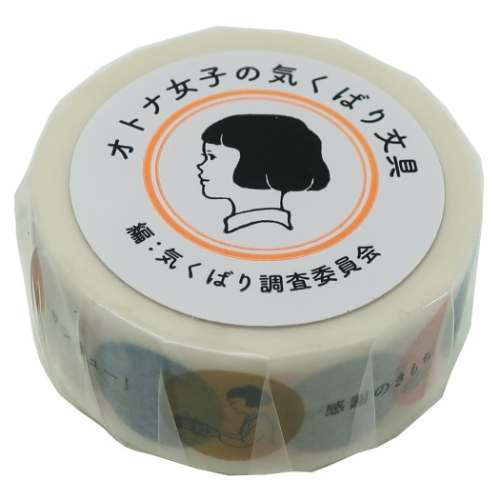 【マスキングテープ】オトナ女子の気くばり文具 18mmマステ ほんのきもち ますこえり
