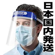 フェイスシールド 即納 防災面 曇り止め 飛沫防止 花粉 フェイスガード 除菌対策