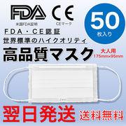 【翌日発送】FDA/CE認証★国内発送  送料無料 大量在庫 マスク  使い捨てマスク  1箱50枚入  大人用